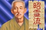 Higaonna Kanryo